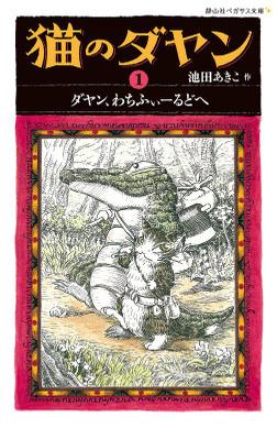 猫のダヤン1 ダヤン、わちふぃーるどへ-電子書籍