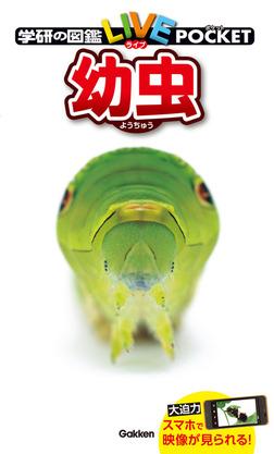 幼虫-電子書籍