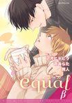 equal(笠倉出版社)