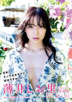 薄井しお里ファースト写真集『シ・オ・リ』-電子書籍