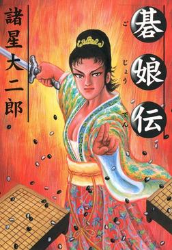 碁娘伝-電子書籍