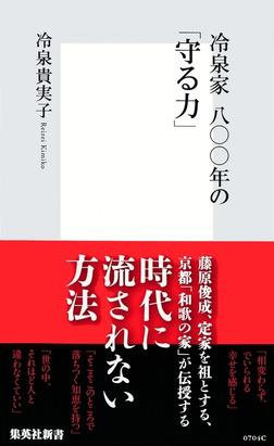 冷泉家 八〇〇年の「守る力」-電子書籍