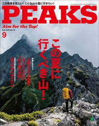 PEAKS 2015年9月号 No.70