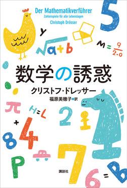 数学の誘惑-電子書籍