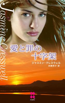 愛と罪の十字架-電子書籍
