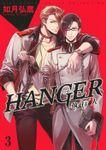 HANGER ―執行人― (3)