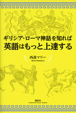 ギリシア・ローマ神話を知れば英語はもっと上達する-電子書籍