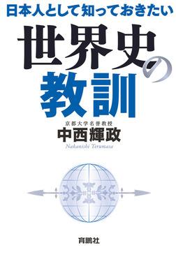 日本人として知っておきたい世界史の教訓-電子書籍