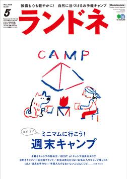 ランドネ 2018年5月号 No.99-電子書籍