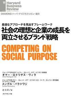 社会の理想と企業の成長を両立させるブランド戦略-電子書籍