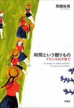 時間という贈りもの―フランスの子育て―-電子書籍