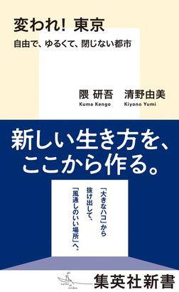 変われ! 東京 自由で、ゆるくて、閉じない都市-電子書籍