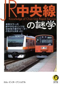 JR中央線の謎学 車両カラーの鮮やかなオレンジは技術者の妻のセーターの色から決まった!
