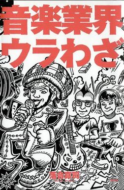 音楽業界ウラわざ-電子書籍