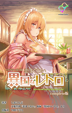 【フルカラー成人版】恋まぐわい ~異国なレトロ~ Complete版-電子書籍