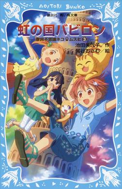 虹の国バビロン 摩訶不思議ネコ ムスビ(3)-電子書籍