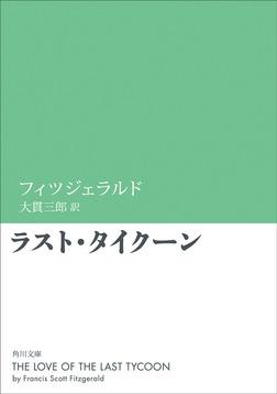 ラスト・タイクーン-電子書籍