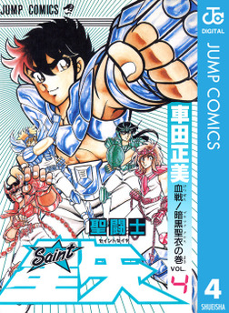 聖闘士星矢 4-電子書籍