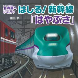 北海道へいこう! はしる! 新幹線「はやぶさ」-電子書籍
