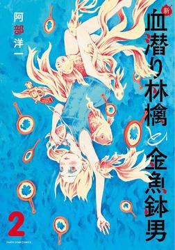新・血潜り林檎と金魚鉢男2-電子書籍