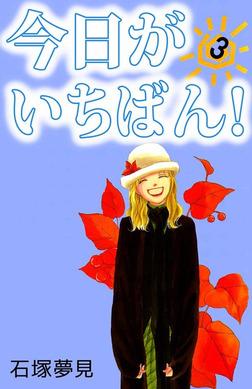 今日がいちばん!(3)-電子書籍