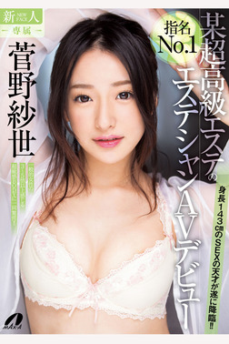 某超高級エステのエステシャンAVデビュー / 菅野紗世-電子書籍