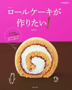 ロールケーキが作りたい!-電子書籍