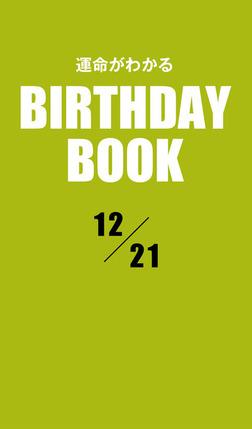 運命がわかるBIRTHDAY BOOK 12月21日-電子書籍