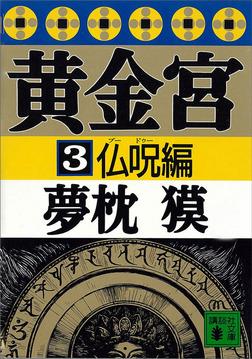 黄金宮3 仏呪編-電子書籍