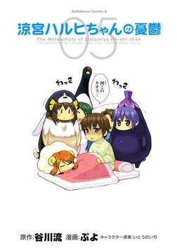 涼宮ハルヒちゃんの憂鬱(5)-電子書籍