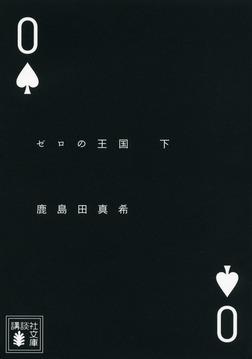 ゼロの王国(下)-電子書籍