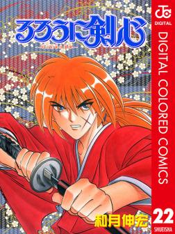 るろうに剣心―明治剣客浪漫譚― カラー版 22-電子書籍