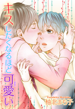 キスしたくなるほど可愛い【短編】-電子書籍