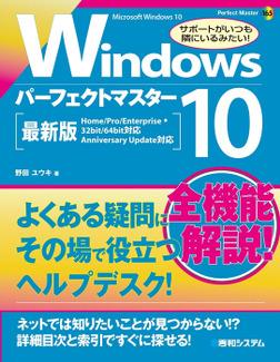 Windows 10 パーフェクトマスター-電子書籍