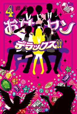 お女ヤンデラックス!!(4) イケメン☆ヤンキー☆パラダイス-電子書籍