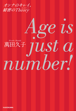 Age is just a number! オンナのキレイ、秘密のTheory-電子書籍