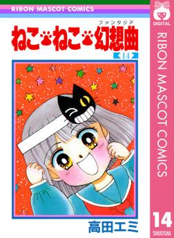 ねこ・ねこ・幻想曲 14-電子書籍