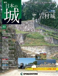 日本の城 改訂版 第80号