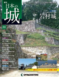日本の城 改訂版 第80号-電子書籍