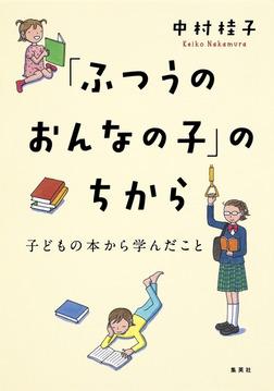 「ふつうのおんなの子」のちから 子どもの本から学んだこと-電子書籍
