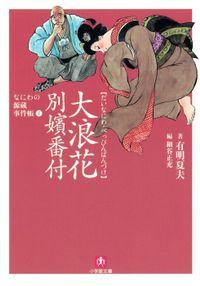 なにわの源蔵事件帳1 大浪花別嬪番付(小学館文庫)