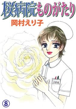桜病院ものがたり 8-電子書籍