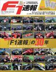 F1速報 創刊30周年記念編集号『F1速報』の30年