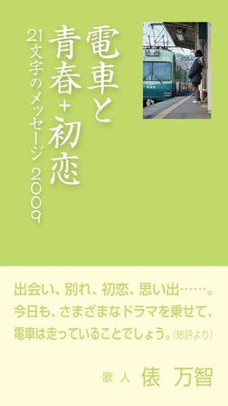 電車と青春+初恋 21文字のメッセージ2009-電子書籍