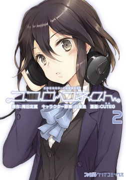 ココロコネクト (2)-電子書籍