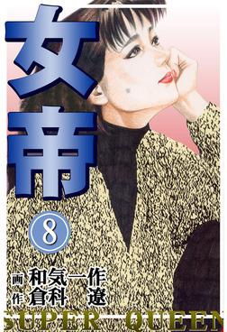 女帝 8巻-電子書籍
