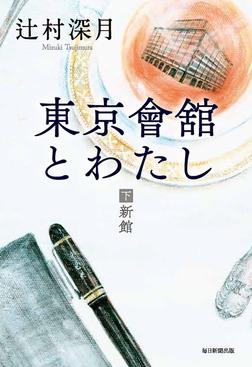 東京會舘とわたし(下)新館-電子書籍