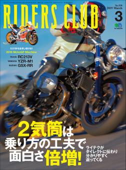 RIDERS CLUB No.539 2019年3月号-電子書籍