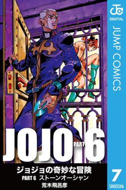 ジョジョの奇妙な冒険 第6部 モノクロ版 7-電子書籍