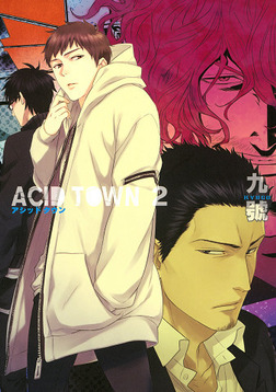 ACID TOWN (2)-電子書籍